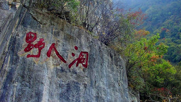 "Rolf Müller  Inscription at the entrance to the ""Yeren Cave"" in western Hubei Province."
